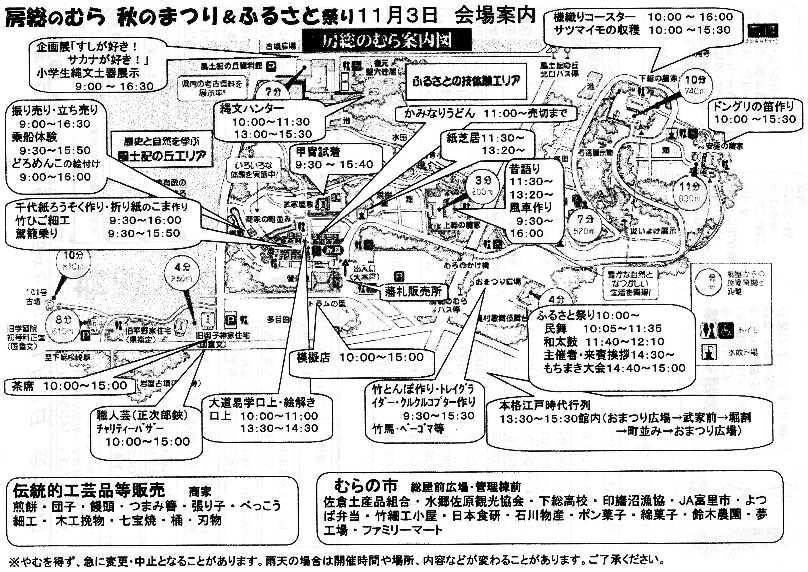 【速報】 『房総のむら』秋祭り情報_f0193752_19511826.jpg