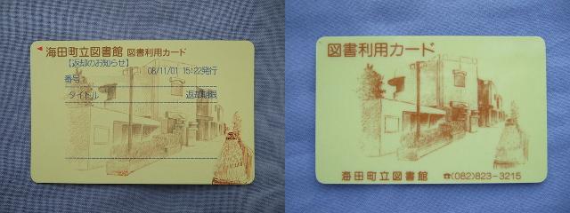 11月1日、海田町立図書館の新システム供用開始_b0095061_8392474.jpg