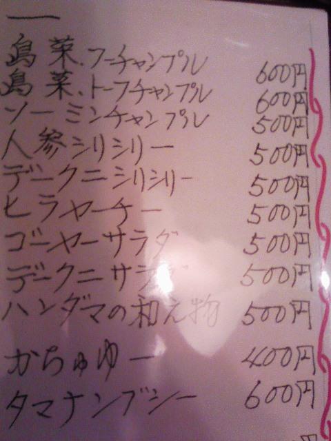 沖縄料理_b0145688_1244284.jpg