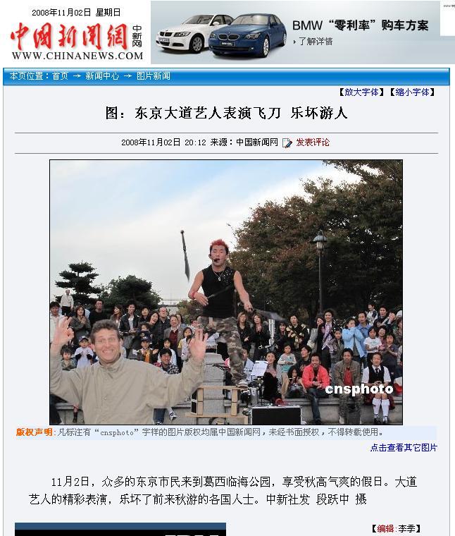 葛西臨海公園で撮った写真 中国新聞社より配信_d0027795_21454012.jpg