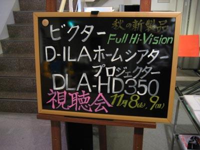 ビクター新製品☆DLA-HD350お披露目決定☆_c0113001_20251681.jpg