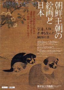 朝鮮王朝の絵画と日本 @栃木県立美術館_b0044404_1383018.jpg