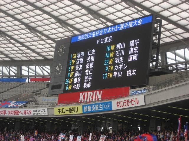 休日 第88回天皇杯全日本サッカー選手権4回戦 FC東京-ベカルタ仙台_b0042308_2212948.jpg