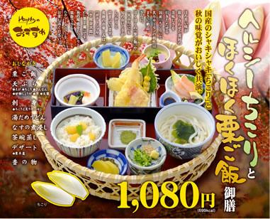 高知県の和食レストランで国産ちこりとほくほく栗ご飯_d0063218_21251896.jpg
