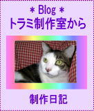 新ブログ開設のお知らせ_b0105719_14333578.jpg