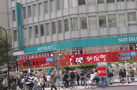 神田神保町 古書店まつり_e0059721_121755.jpg