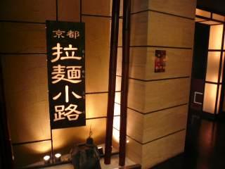 博多 一幸舎 京都店_b0054727_2326562.jpg