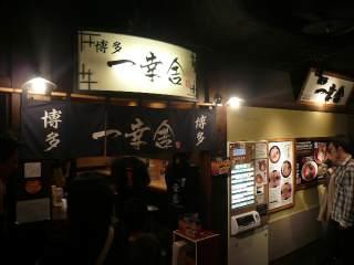 博多 一幸舎 京都店_b0054727_23292263.jpg