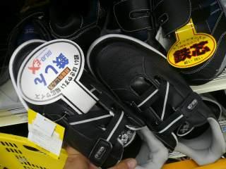 安全靴 鉄芯タイプ 購入_b0054727_23373693.jpg