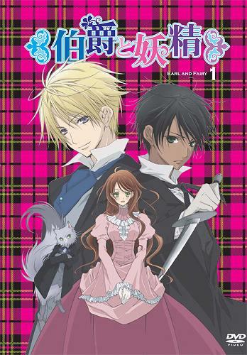 「伯爵と妖精」DVD第1巻発売決定!!_e0025035_1127076.jpg
