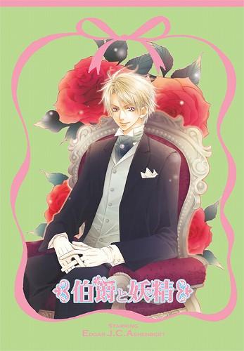 「伯爵と妖精」DVD第1巻発売決定!!_e0025035_11283191.jpg