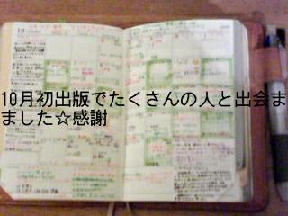 081103 手帳タイムで10月の振り返り&11月のデザインを!_f0164842_11475588.jpg