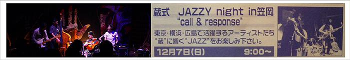 蔵式 JAZZY night  in 笠岡_b0052471_1402715.jpg
