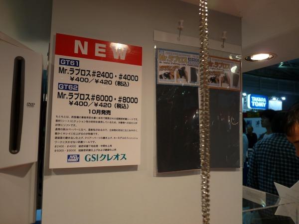 2008全日本模型ホビーショー【ツール編】_e0132476_20382179.jpg