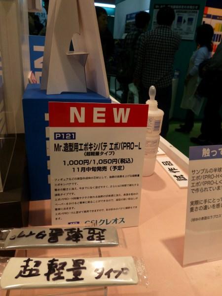 2008全日本模型ホビーショー【ツール編】_e0132476_20485592.jpg