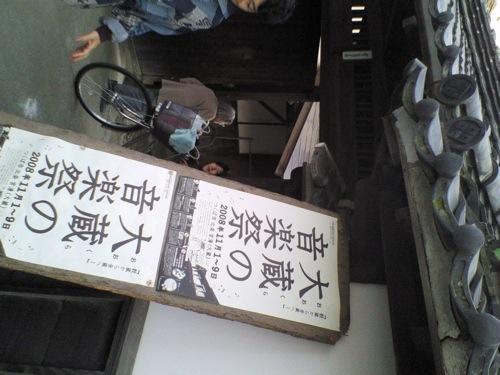 筑波山麓秋祭りスタート!_e0143294_0464084.jpg