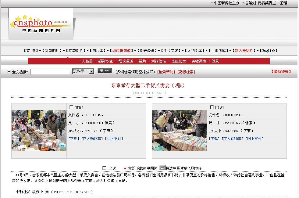 池袋西口公園で開催されたバザール写真2枚 中国新聞社より配信_d0027795_208819.jpg