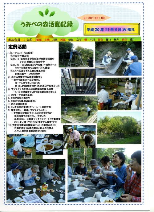定例活動日&カレーパーティー_c0108460_19212671.jpg