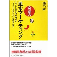 ☆★【風水】セミナー レポート★☆_e0043367_1942415.jpg