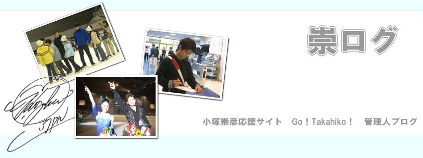 【崇ログ】小塚崇彦応援サイト Go!Takahiko! 管理人ブログ