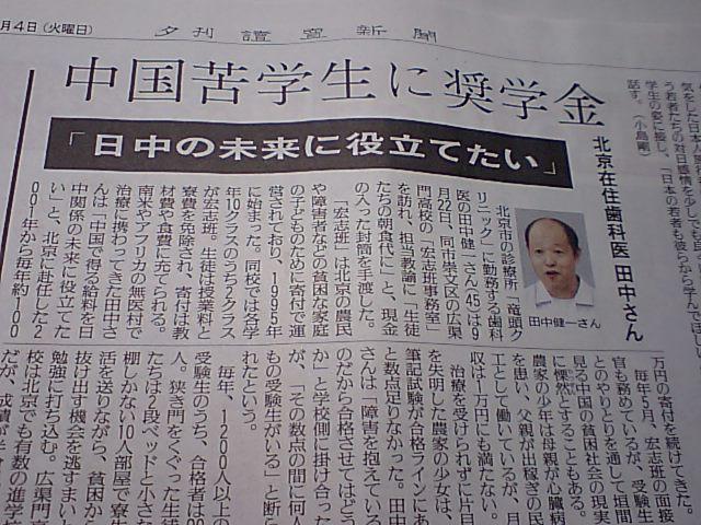 北京在住の歯科医田中健一さん 中国の苦学生支援で読売新聞に_d0027795_2371780.jpg