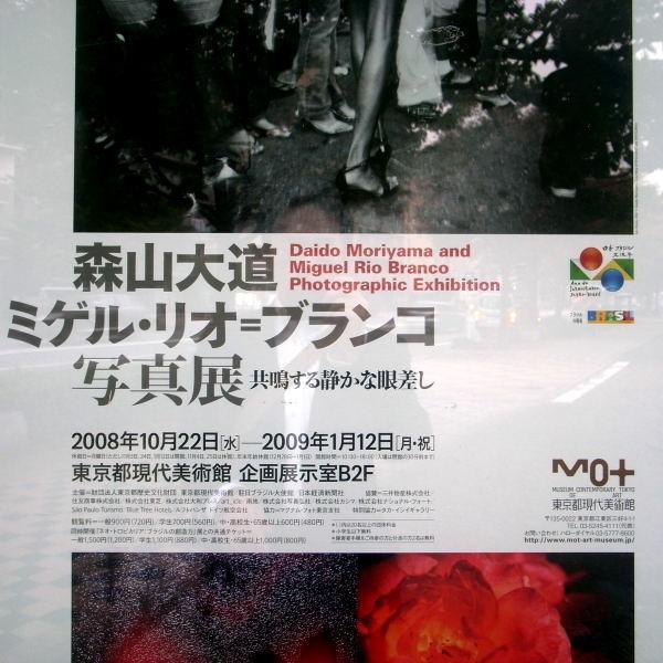 日本ブラジル交流年_e0004009_003146.jpg