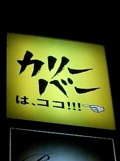 magic curry open_c0033210_2311314.jpg