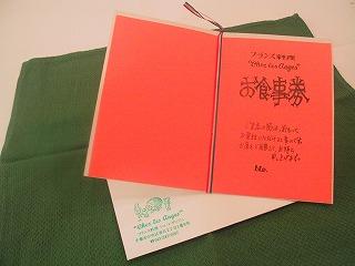 シェ・レザンジュのお食事券_c0020129_1921399.jpg