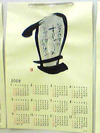 デザイン書道教室 : 「カレンダー」 _c0141944_2332832.jpg