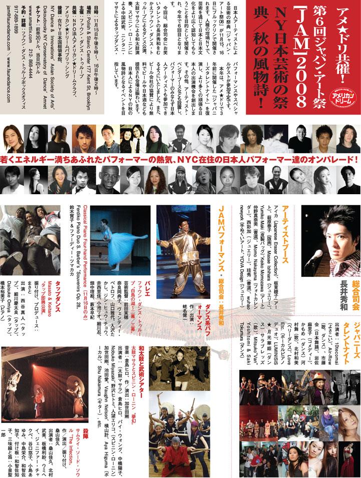 NYで日本の芸術祭が行われます。_f0088456_1231345.jpg