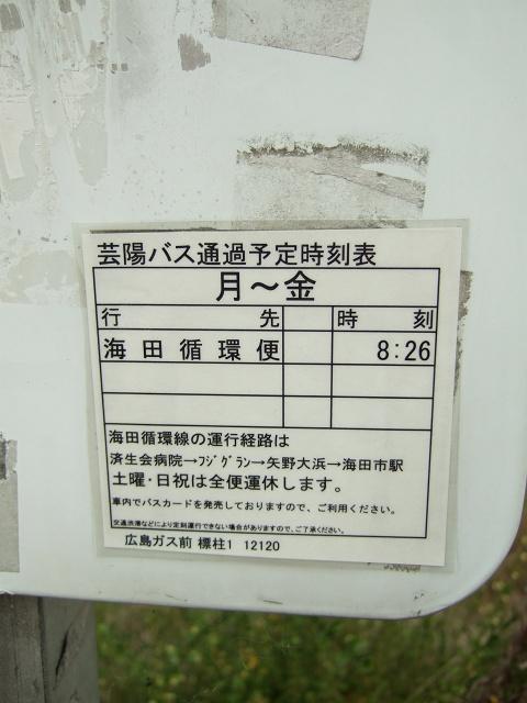 海田町つくも町を歩く_b0095061_952955.jpg
