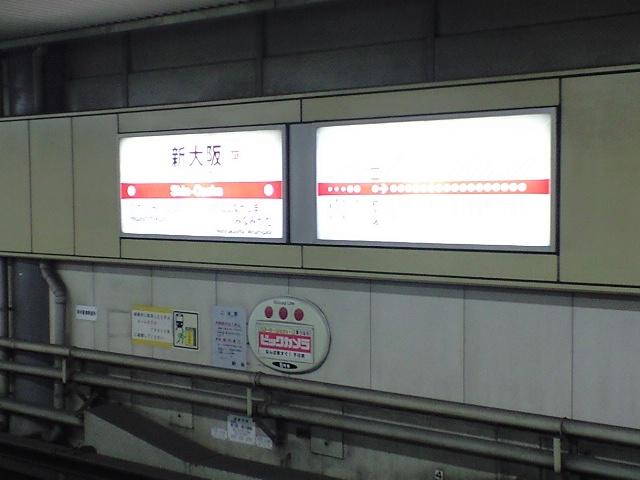 大阪へ★_c0151965_11504924.jpg