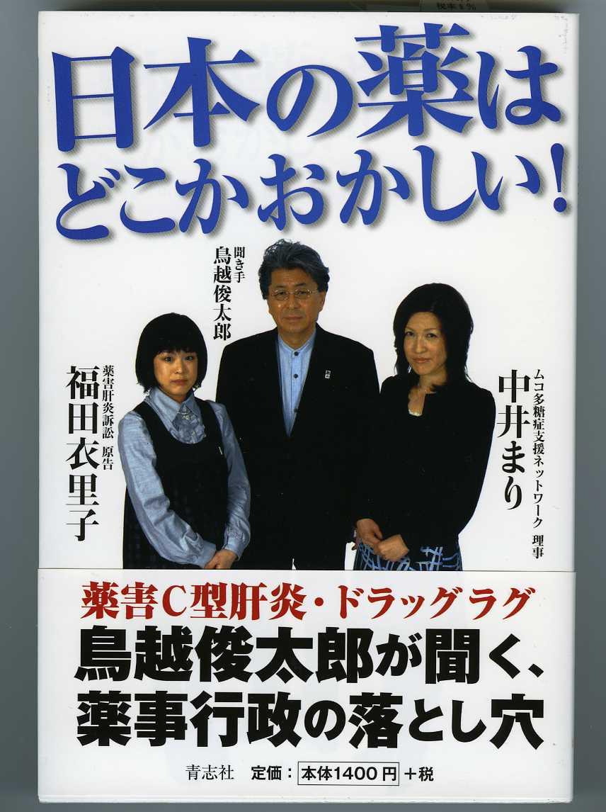 福田えりこ論(2)_c0052876_8301228.jpg