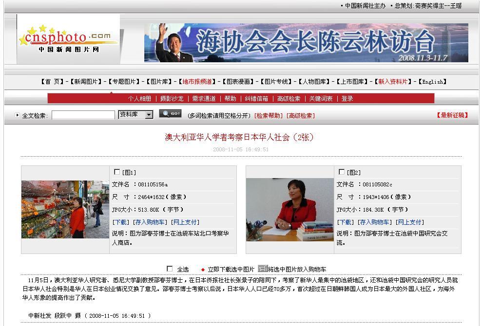 邵春芬博士 池袋華人社会を考察する写真 中国新聞社より配信_d0027795_1812885.jpg