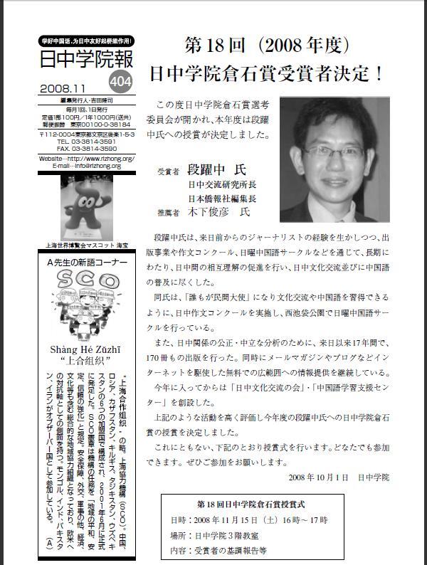 お陰様で日中学院倉石賞受賞いたしました ありがとうございます。_d0027795_7355362.jpg