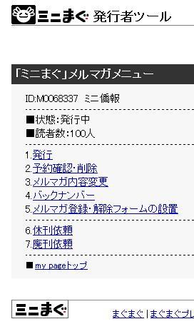 ミニ僑報20081105で購読者100人に_d0027795_8354011.jpg