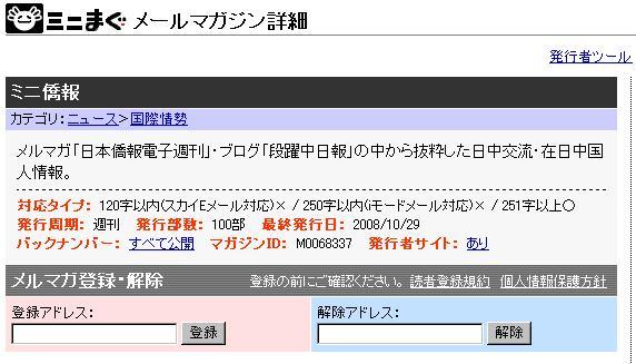ミニ僑報20081105で購読者100人に その2_d0027795_8393961.jpg