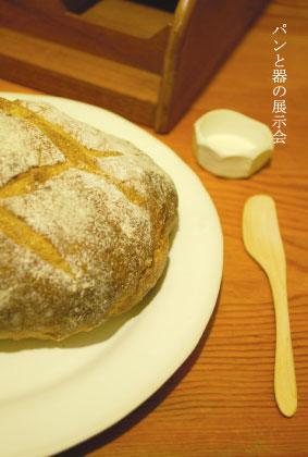 パンと器の展示会_a0088412_7355441.jpg