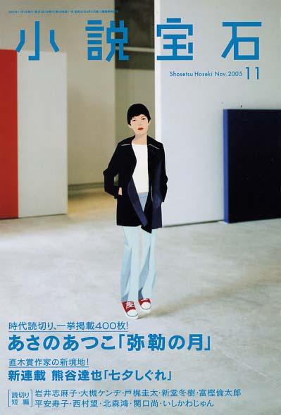 小説宝石05年11月号_c0075725_1347209.jpg