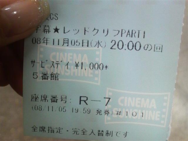 映画レッドクリフ見たよ~_e0114246_17311191.jpg