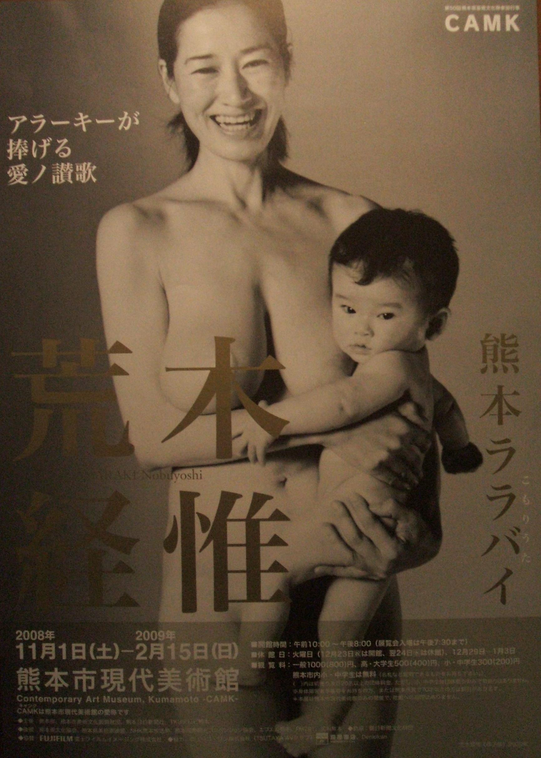 母子ヌード  熊本 熊本市現代美術館