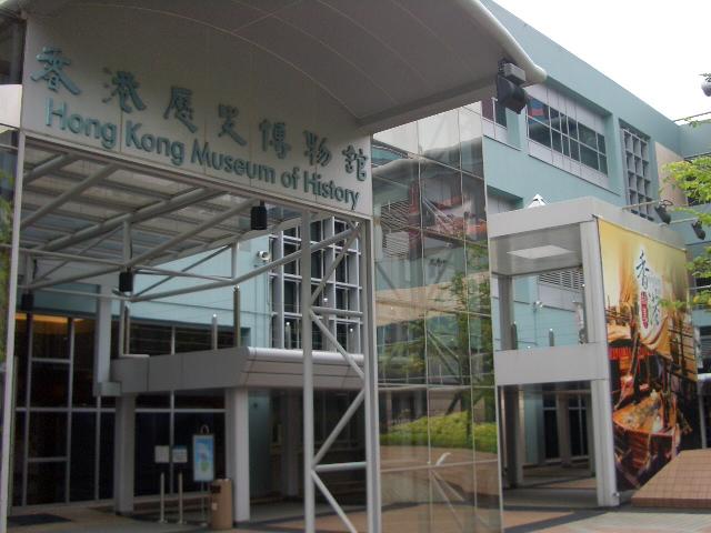 香港歴史博物館@尖沙咀(東)_e0155771_0501555.jpg