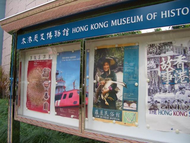 香港歴史博物館@尖沙咀(東)_e0155771_0503783.jpg