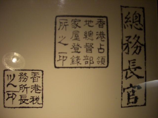 香港歴史博物館@尖沙咀(東)_e0155771_195333.jpg