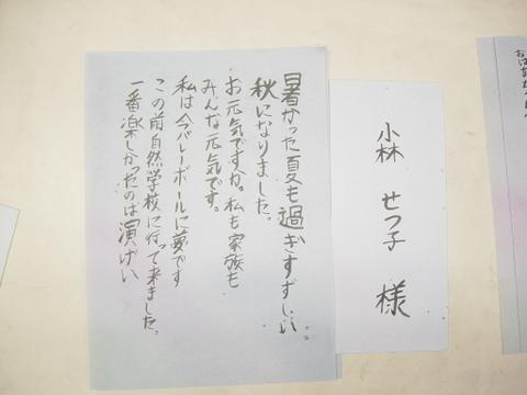 毛筆で手紙を作成する_a0098174_21424335.jpg
