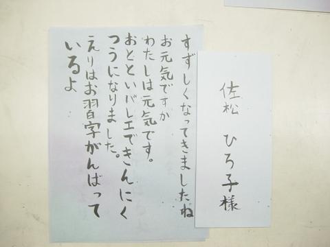 毛筆で手紙を作成する_a0098174_21425872.jpg