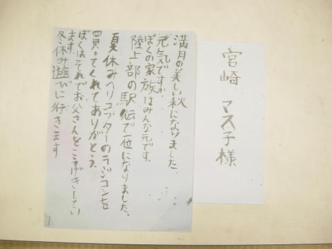 毛筆で手紙を作成する_a0098174_21431396.jpg