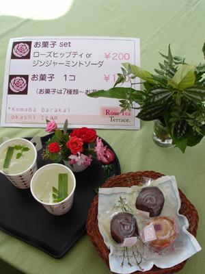こまばのまつりの商品 お菓子チーム _a0094959_2345467.jpg