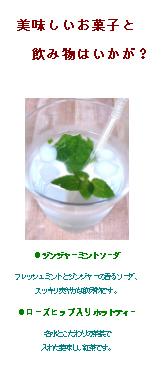 こまばのまつりの商品 お菓子チーム _a0094959_23483060.jpg
