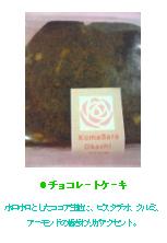 こまばのまつりの商品 お菓子チーム _a0094959_23555065.jpg